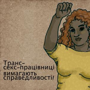 Транс-секс-працівниці вимагають справедливості!
