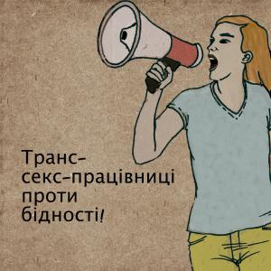 Транс-секс-працівниці проти бідності!